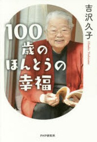100歲のほんとうの幸福
