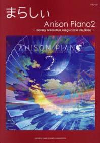 まらしぃANISON PIANO 2 MARASY ANIMATION SONGS COVER ON PIANO
