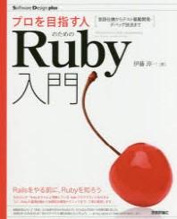 プロを目指す人のためのRUBY入門 言語仕樣からテスト驅動開發.デバッグ技法まで