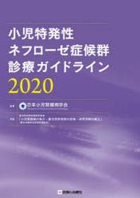 小兒特發性ネフロ-ゼ症候群診療ガイドライン 2020