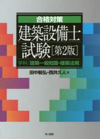 合格對策建築設備士試驗 學科(建築一般知識.建築法規)