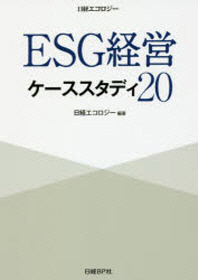 ESG經營ケ-ススタディ20