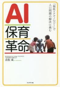 AI保育革命 「福祉×テクノロジ-」で人口問題の解決に挑む