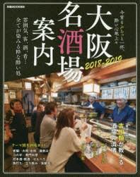 大阪名酒場案內 2018-2019