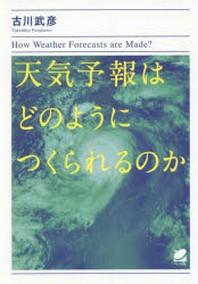 天氣豫報はどのようにつくられるのか