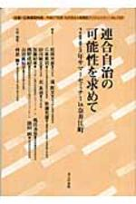 連合自治の可能性を求めて 2005年サマ―セミナ―IN奈井江町