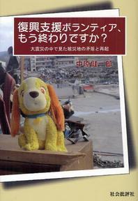 復興支援ボランティア,もう終わりですか? 大震災の中で見た被災地の矛盾と再起