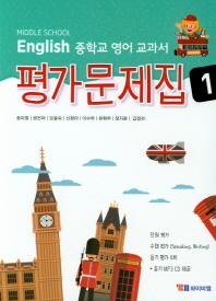Middle School English 중학교 영어 교과서 평가문제집 1(송미정)