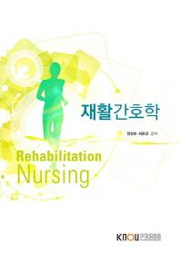 재활간호학(1학기, 워크북포함)