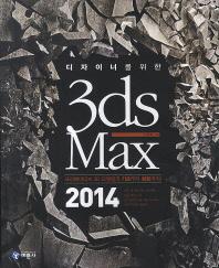 디자이너를 위한 3ds Max(2014)