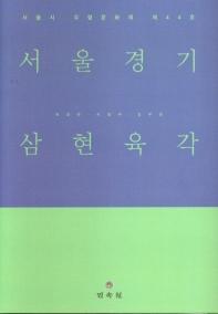 서울경기 삼현육각