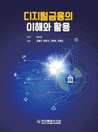 디지털금융의 이해와 활용
