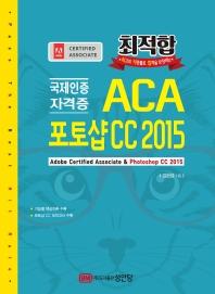 최적합 ACA 포토샵 CC