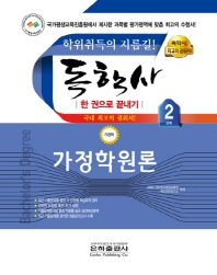 가정학 원론 한 권으로 끝내기(독학사 가정학 2단계)(2021)