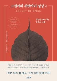 고엔카의 위빳사나 명상. 2: 평정심으로 맞는 죽음의 기술