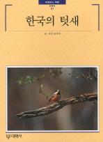 한국의 텃새