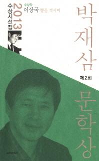 제2회 박재삼 문학상 수상시선집(2013)