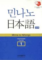 민나노 일본어 중급 1