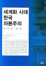 세계화 시대 한국 자본주의