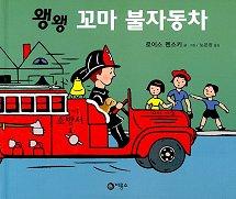 왱왱 꼬마 불자동차(비룡소유아그림책 11)