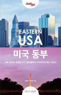 저스트고 미국 동부(2019-2020)