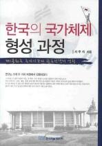 한국의 국가체제 형성 과정