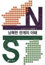 남북한 관계의 이해