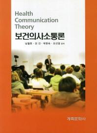 보건의사소통론
