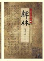 역주교감 패림. 11: 헌종기사 1-6