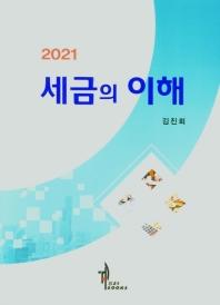 세금의 이해(2021)