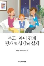 부모 자녀 관계 평가 및 상담의 실제