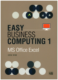 Easy Business Computing. 1: MS Office Excel