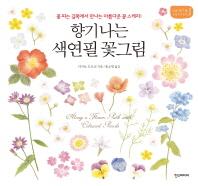 향기 나는 색연필 꽃그림