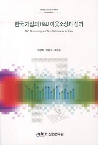 한국기업의 R&D 아웃소싱과 성과