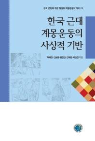 한국 근대 계몽운동의 사상적 기반