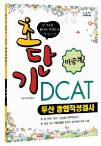 초단기 DCAT 두산 종합적성검사(이공계)