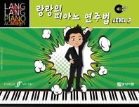 랑랑의 피아노 연주법. 2