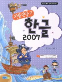 한글 2007 작품만들기