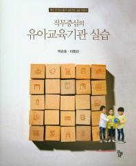 직무중심의 유아교육기관 실습