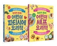 어린이 요리책 베스트 2종 세트(파티시에 요리책/셰프 요리책)