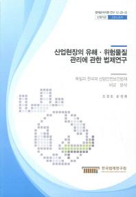 산업현장의 유해 위험물질 관리에 관한 법제연구