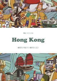 홍콩(Hong Kong)