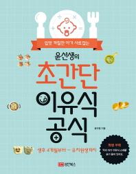 입맛 까칠한 아기 사로잡는 윤선생의 초간단 이유식 공식