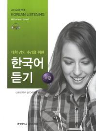 대학 강의 수강을 위한 한국어 듣기 고급 (Paperback)