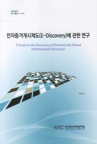 전자증거개시제도(E-Discovery)에 관한 연구