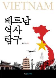 베트남 역사 탐구