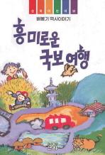 흥미로운 국보 여행(산하 어린이 50)
