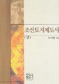 조선토지제도사(상)