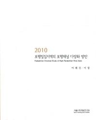 보행밀집지역의 보행채널 다양화 방안(2010)
