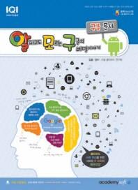 알파고도 모르는 구글의 비밀 이야기: 구글 문서